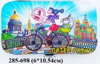 Маникюрный набор СПб Питер рулит 37-1202
