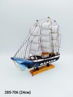 Корабль дер с сеткой 24см 011-465