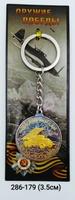 Брелок Медаль Катюша двухцветн 1-081