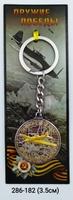 Брелок Медаль Штурмовик ИЛ-2 двухцветн 1-083