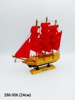 Корабль Алые паруса 24см 011-232