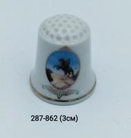 Наперсток фарф белый М Всадник 46-1775