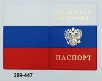Обложка д паспорта ПВХ Флаг России