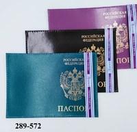 Обложка д паспорта Цветная Зол Герб
