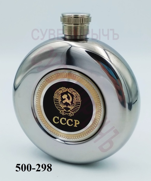Фляга 5oz Металл круг Герб СССР 5K-B