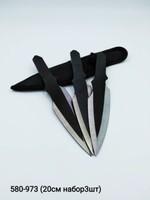 Набор метательных ножей 3шт 19880