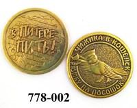 Кошельковый оберег Монета В Питере пить